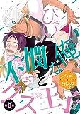 不憫な俺とクズ王子 分冊版(6) (ハニーミルクコミックス)
