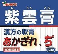 【第2類医薬品】紫雲膏ダイコー 50g ×5