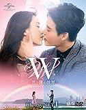 [DVD]W -君と僕の世界- Blu-ray SET1