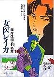 女医レイカ / 剣名 舞 のシリーズ情報を見る