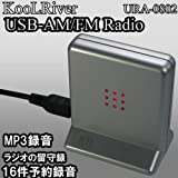 【特価】 URA-0802  Amazon限定30%off 高感度 USBラジオ AM/FMチューナー/BOXタイプ