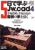 5日で学ぶJw_cad4 (エクスナレッジムック―Jw_cadシリーズ)