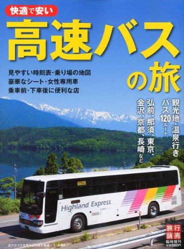 旅行読売増刊 快適で安い 高速バスの旅 2011年 08月号 [雑誌]