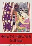 金瓶梅〈4〉情炎の果てに (ちくま文庫)