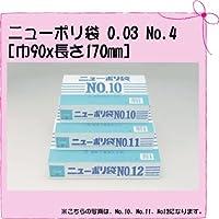 ニューポリ袋 0.03 No.4 [巾90x長さ170mm] 100枚入り