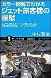 カラー図解でわかるジェット旅客機の操縦 エアバス機とボーイング機の違いは?自動着陸機能はどういうしくみなの? (サイエンス・アイ新書)