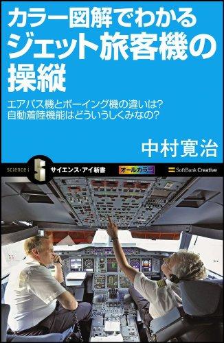 カラー図解でわかるジェット旅客機の操縦 エアバス機とボーイング機の違いは?自動着陸機能はどういうしくみなの? (サイエンス・アイ新書)の詳細を見る