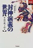 封神演義の世界—中国の戦う神々 (あじあブックス)