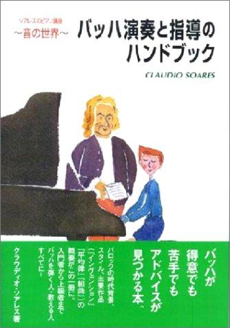 ソアレスのピアノ講座~音の世界~ バッハ 演奏と指導のハンドブック