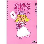だから私は結婚できる!(はず…)―女30代からの求婚ナビ (知恵の森文庫)