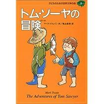 トム・ソーヤの冒険 (子どものための世界文学の森 8)