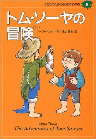 トム・ソーヤの冒険 (子どものための世界文学の森 8)の詳細を見る