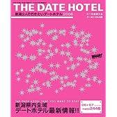 THE DATE HOTEL [新潟2人で行きたいデートホテル]