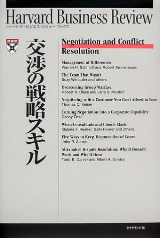 交渉の戦略スキル (ハーバード・ビジネス・レビュー・ブックス)の詳細を見る