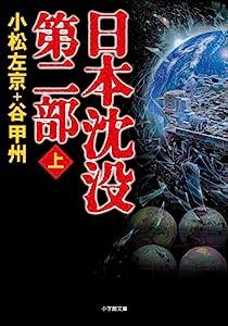 日本沈没 3巻 表紙画像