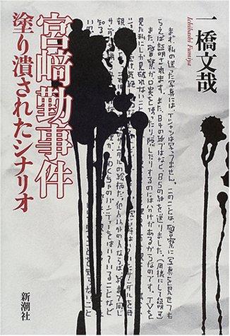 宮崎勤事件―塗り潰されたシナリオの詳細を見る
