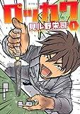 ロッカク(1) (電撃ジャパンコミックス)