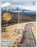 CYCLE SPORTS (サイクルスポーツ) 2020年 3月号 [雑誌]