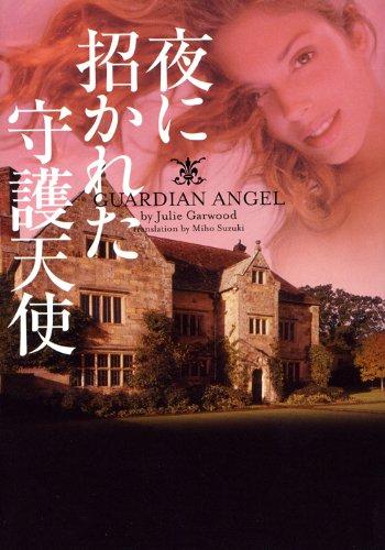 夜に招かれた守護天使 (ヴィレッジブックス)の詳細を見る