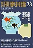 季刊刑事弁護 no.78(summer 2014—特集:裁判員裁判を活かす公判前整理手続)