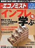 エコノミスト 2013年 1/15号 [雑誌]