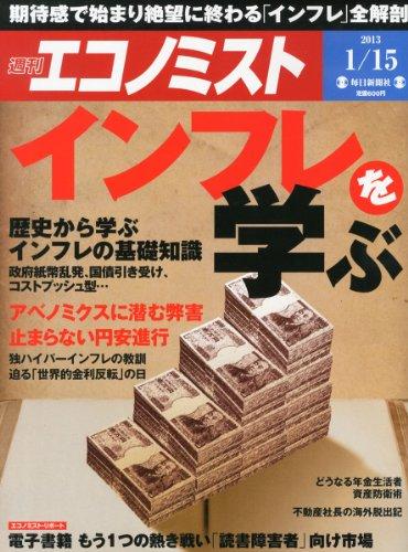 エコノミスト 2013年 1/15号 [雑誌]の詳細を見る