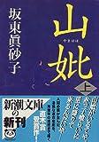 山妣〈上〉 (新潮文庫) 画像