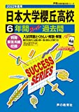 T30日本大学櫻丘高等学校 2022年度用 6年間スーパー過去問 (声教の高校過去問シリーズ)