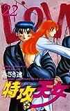 特攻天女 22 (少年チャンピオン・コミックス)