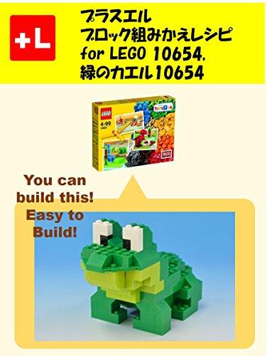 プラスエル  ブロック組みかえレシピ  for LEGO 10654, 緑のカエル10654: You can build the Green frog out of your own bricks!