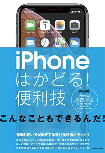 iPhoneはかどる!便利技