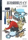 鉱物観察ガイド (国立科学博物館叢書)