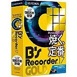 B's Recorder GOLD17(最新)|Win対応