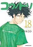 コウノドリ(18) (モーニングコミックス)