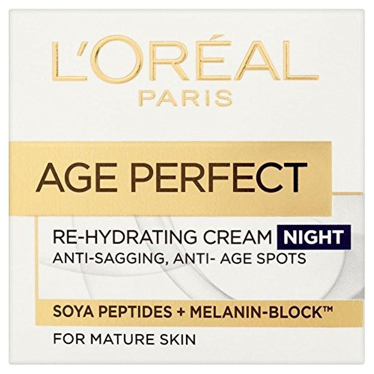 詳細に同行申し立てられたL'Oréal Paris Alter Perfekte Pro-Calcium-Stärkende Nachtcreme 50 Ml - Packung mit 2