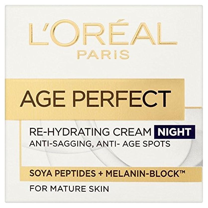ハードリング残り物明らかにL'Oréal Paris Alter Perfekte Pro-Calcium-Stärkende Nachtcreme 50 Ml - Packung mit 2