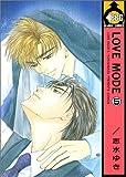 LOVE MODE 5 (ビーボーイコミックス)