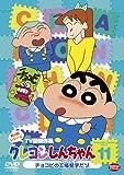 クレヨンしんちゃん TV版傑作選 第9期シリーズ 11 チョコビの工場見学だゾ [DVD]