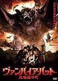 ヴァンパイア・バット 死蝙蝠の町 [DVD]