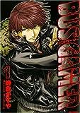 BUS GAMER (1) (IDコミックス REXコミックス)