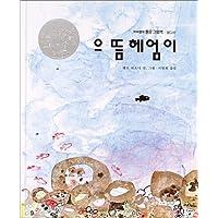 Suimii―韓国語版