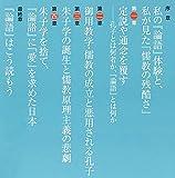 なぜ論語は「善」なのに、儒教は「悪」なのか 日本と中韓「道徳格差」の核心 (PHP新書) 画像