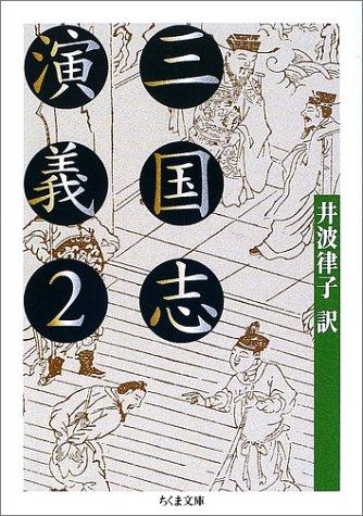 三国志演義〈2〉 (ちくま文庫)の詳細を見る