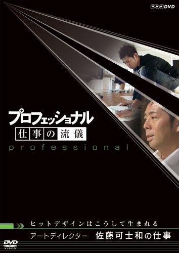 プロフェッショナル 仕事の流儀 アートディレクター 佐藤可士和の仕事 ヒットデザインはこうして生まれる [DVD]の詳細を見る