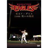 楽天イーグルス 2008 [DVD]