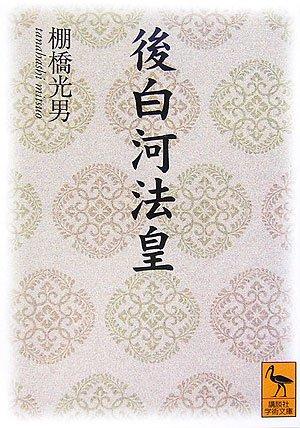 後白河法皇 (講談社学術文庫)