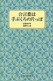 合言葉は手ぶくろの片っぽ (岩波少年文庫 (2137))
