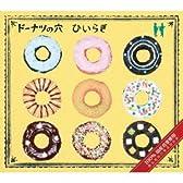 ドーナツの穴(初回生産限定盤)(DVD付)