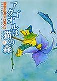 アタゴオルは猫の森 4 (MFコミックス フラッパーシリーズ)