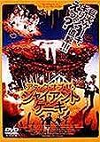 アタック・オブ・ザ・ジャイアントケーキ [DVD]